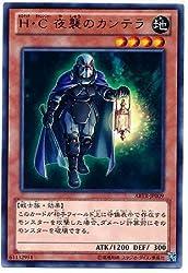 Yu-Gi-Oh! / Achte Periode / Zwei Kugeln / ABYR-JP009 H _ C Nachtangriff von Cantera R