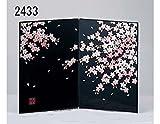 A forma di paravento, pieghevole, per Kimono giapponesi Bambola tradizionale 2433 Informatori piccolo, motivo: ciliegio in fiore