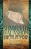 Shmirath Halashon