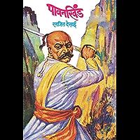 PAVANKHIND (Marathi)