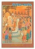 Tirthankar Mahavir (Hindi)