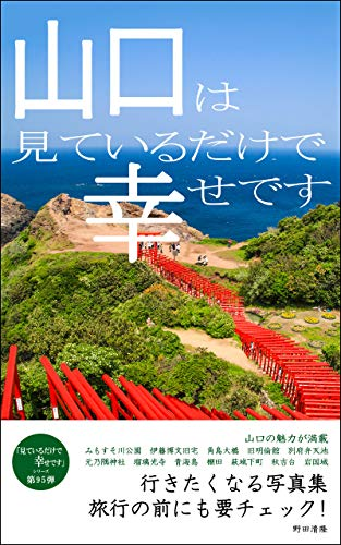 Yamaguchi is happy just looking: A collection of photographs that you want to visit I am happy just looking (Japanese Edition)