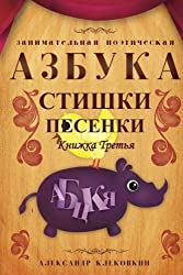 Russian Poetical Alphabet and Colorful Poems (Azbuka): Book for Children and Adults