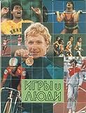 Igry i lyudi. Igry XXIV Olimpiady. Seul 1988. Fotoalbom
