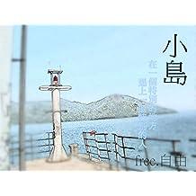 小島 (Chinese Edition)
