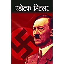 Adolf Hitler  (Hindi)