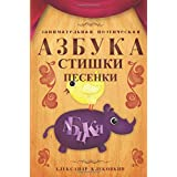 Russian Poetical Alphabet (Azbuka), Poems, Songs