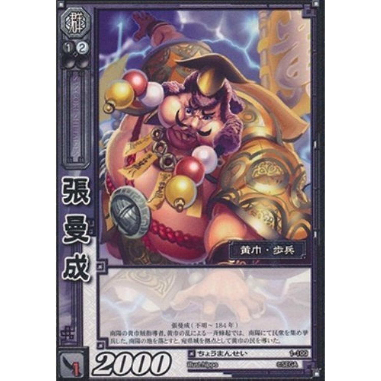 [C]  papillon chronique [C]  de Zhang 1-100-C Trois Royaumes Wars TCG (carte de trading) rappel premier point d'enregistreHommes t sur carte 3d950f