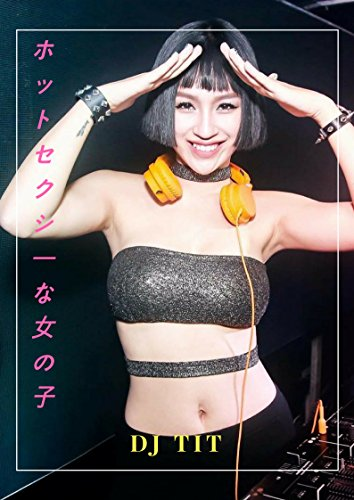 Hot girl sexy - DJ TIT (Japanese Edition)