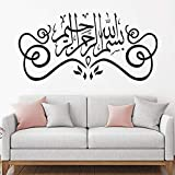 Islámica Ramadán Kerem Tatuajes de Pared Religión Vinilos Adhesivos Alá Muhammed Vinilo Pegatina Tatuajes Musulmanes Arte de la Pared Corán Corán Islam Gris 57X28 CM