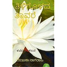 Tiligholhada Tavare: (Kannada Kavana Sankalana)