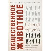 The Social Animal. The Hidden Sources of Love, Character & Achievement / Obschestvennoe zhivotnoe. Taynye istochniki lyubvi, haraktera i uspeha (In Russian)