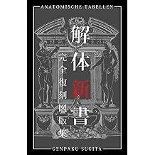 Kaitaishinsho Perfect Visual Book (Japanese Edition)