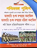 Exrcise Constable & Lady Exrcise Constable: West Bengal Police