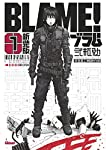 Blame! Edition deluxe Tome 1