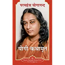 Autobiography of a Yogi (Hindi Pocket Edition)