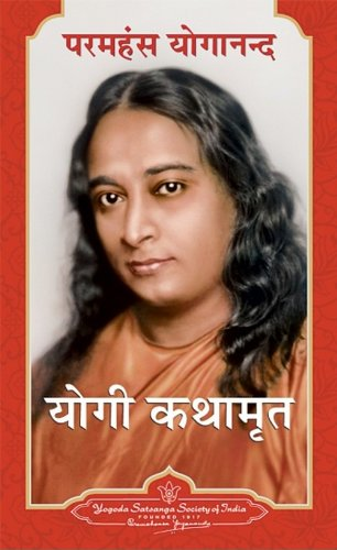 Autobiography of a Yogi (Complete Hindi Edition)