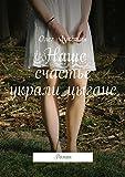 Наше счастье украли цыгане: Роман (Russian Edition)