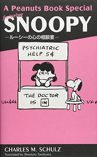 A Peanuts Book Special featuring SNOOPY―ルーシーの心の相談室