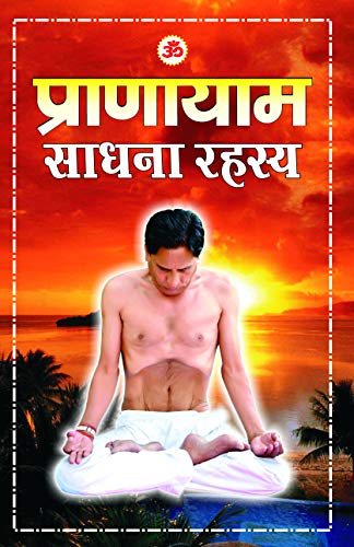 Pranayam Saadhna Rahasya (Hindi Edition) eBook: S.P. Verma ...