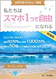 We can be freely in 1 of Smart phone The yutori strategy which travels the world Supplementary edition (Japanese Edition)