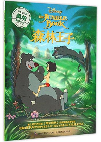 Jungle Prince (Chinese Edition)