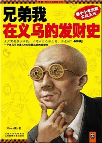 boss-tang-xiongdi-wo-zai-yiwu-de-facai-shi
