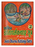 Illustrated Jnata Dharma Katha Sutra (Part 2, Hindi)