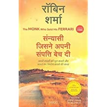 Sanyasi Jisne Apni Sampati Bech Di: The Monk Who Sold His Ferrari (Hindi)