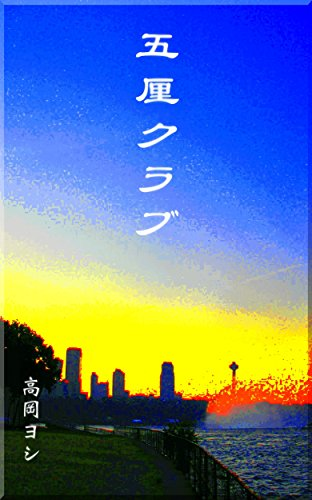 Gorin Club (Japanese Edition)