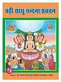 Badi Sadhu Vandana Prawachan (Part 5, Hindi)