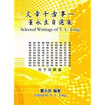 Selected Writings of Y. L. Tong: 文章千古事─董永良 ...