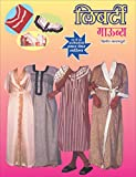 Liberty Gown's (Marathi Book)