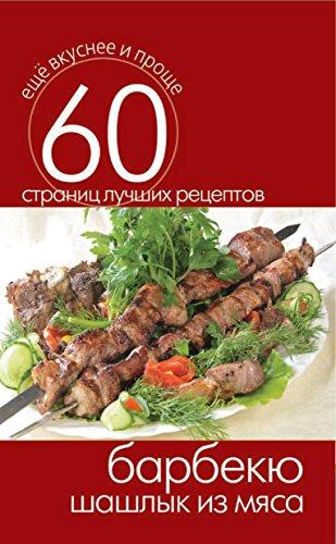 Барбекю. Шашлык из мяса (Russian Edition)