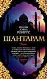 Шантарам (The Big Book) (Russian Edition)