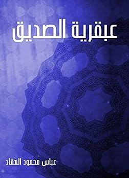 عبقرية الصديق (Arabic Edition) par [عباس محمود العقاد]