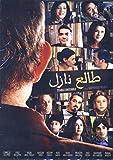 Stable Unstable (Tale' Nezil-Lebanese Movie) [DVD] (2015) Fadi Abi Samra,Camille Salameh, Nada Abou Farhat