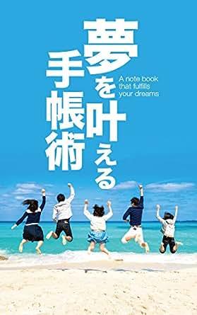 yumewokanaerutechojutsu (Japanese Edition)