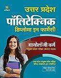 Uttar Pradesh Polytechnic Diploma in Pharmacy Biology Varg JEEC 2020