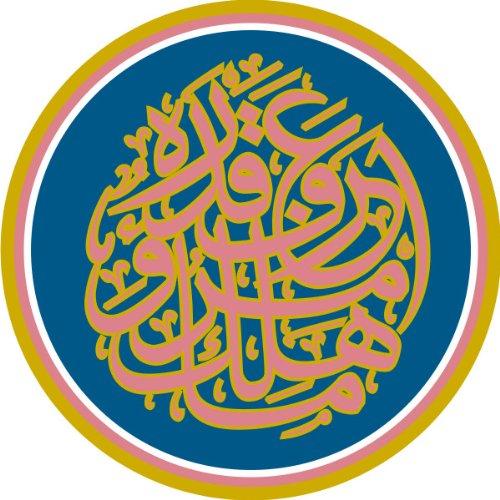 INDIGOS 4051719873009 Wandtattoo ME317 kaligraphy Islam 60 x 60 cm