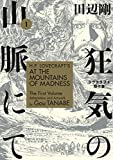 H.P. Lovecraft's At the Mountains of Madness Volume 1 (Manga) - Gou Tanabe
