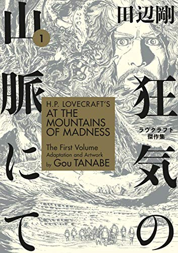 H.P. Lovecraft's At the Mountains of Madness Volume 1 (Manga)