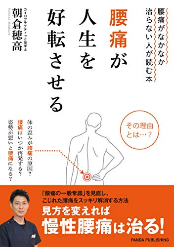 Back pain turn around the life: The book for the people with chronic low back pain (Japanese Edition)