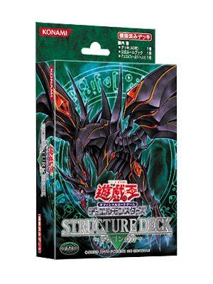 Dragon's Roar power of Yu-Gi-Oh! Japanese Dragon structure deck (Japan import / The package and the manual are written in Japanese)