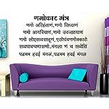 DECOR Kafe Home Decor Namokar Mantra Wall Sticker, Wall Sticker For Bedroom, Wall Art, Wall Poster (PVC Vinyl, 83 X 50 CM)