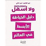 دليل الخياطة الأبسط في العالم - Livre de Couture le Plus Facile du Monde (le) , Dalil Al,Khiyatah Al,Abssat Fi Al,Aalam