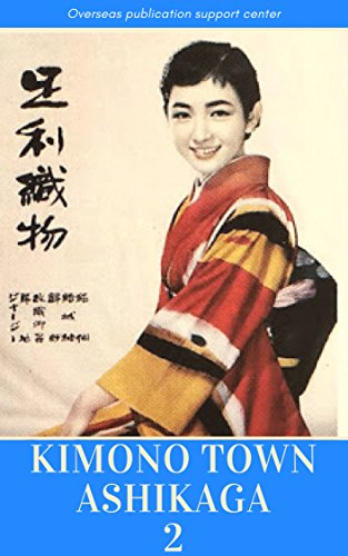 Couverture du livre Kimono Town Ashikaga 2