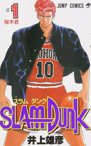 スラムダンク (1) (ジャンプ・コミックス)