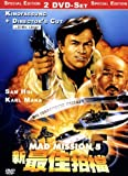 Mad Mission 5 ( Kinofassung + Directors Cut ) [Special Edition] [2 DVDs]