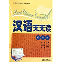 Read Chinese Everyday - Elementary